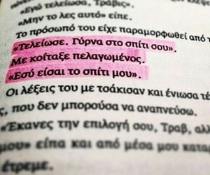 book, Greece, and greek image
