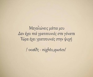 greek, greek quotes, and ελλήνικα image