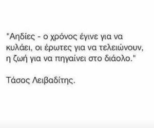 greek, γρεεκ, and ελλήνικα image