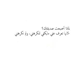 arabic, arabic quotes, and إقتباس image