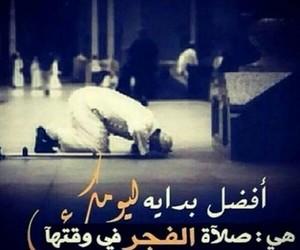 صلاتي, صلاة الفجر, and يارب  image