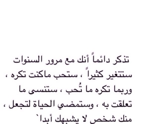 change and عربي image