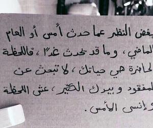 ﺍﻗﺘﺒﺎﺳﺎﺕ and الحياة image