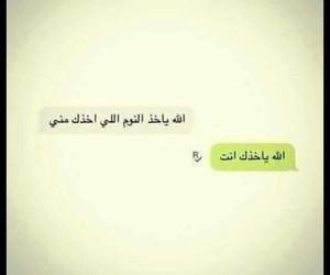 arabic, عربي, and رسائل image
