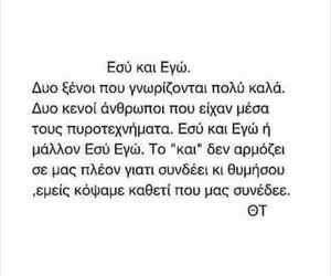 greek, quotes, and esy image