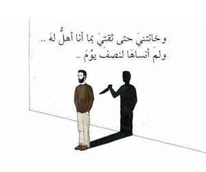 arab, arabic, and qoute image