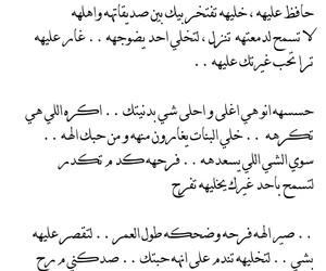 حلوو, نصيحه, and حُبْ image