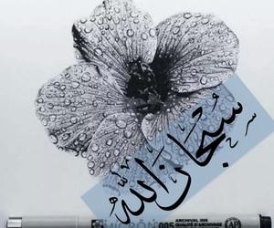 الله, الاذكار, and ﻋﺮﺑﻲ image