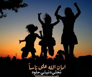 friend, text, and ﻋﺮﺑﻲ image