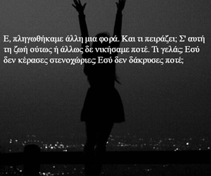 greek quotes, life, and quotes image