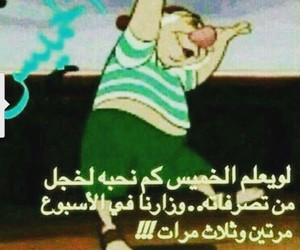 الخميس and funny image