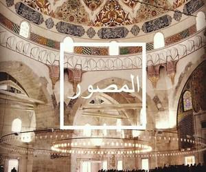 allah, arabic, and interior image