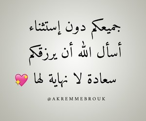 arabic quotes, تحشيش ضحك نكت, and akremmebrouk image