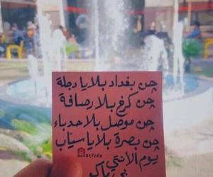 حُبْ and بغدادً image