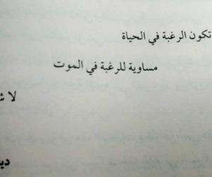 313, الموت, and الحياة image