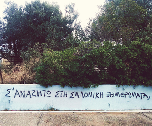quotes, thessaloniki, and skg image