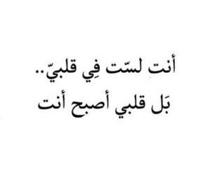 عربي, قلبي, and arabic image