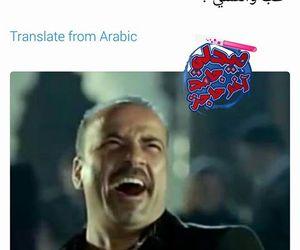 arabic, funny, and علوم image
