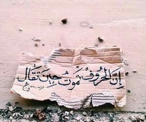 arabic, deep, and quotes image