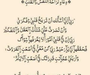 islam and دعاء image