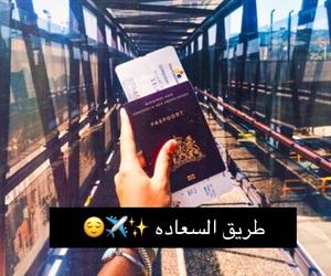 arabic, سَفَر, and مطار image