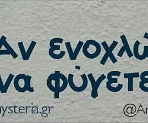quote and greek image