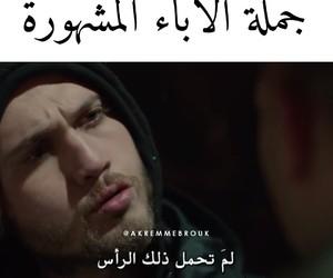 arabic quotes, اسلاميات اسلام, and حكم اقوال image