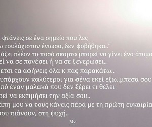 greek, mv, and quotes image