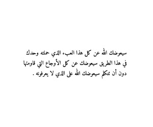 arabic, sad, and passions image