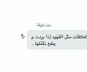 علاقات, حُبْ, and قهوء image