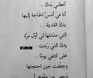 quote, عربي, and الاسلام image