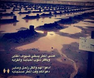 دُعَاءْ, ﻋﺮﺏ, and مطر image