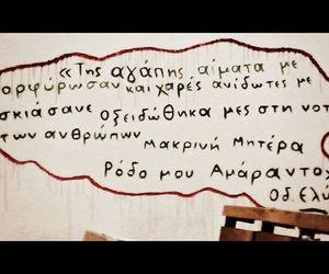 ελυτης ποιηση θεσσαλονικη image