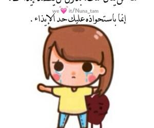 حب عربي تصاميم, كلمات مقتبسات اقتباسات, and عراقي تصميم رمزيات image