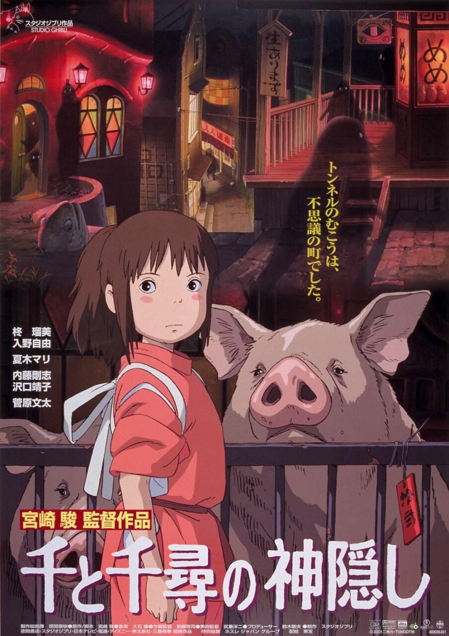 千と千尋の神隠し, movie, and japan image