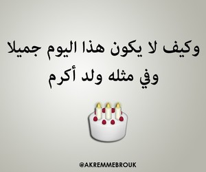 happy birthday, joyeux anniversaire, and arabic quotes image
