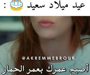 happy birthday, arabic quotes, and kiralik ask image