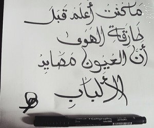 word, شعر, and خط عربي image