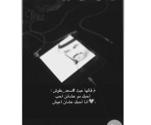 سعد, صوري, and حُبْ image
