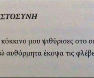 facebook, Greece, and greek image