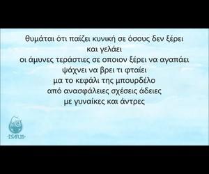 album, greek quotes, and Ελληνικά image