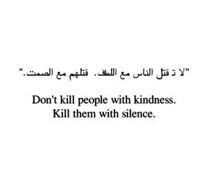 arabic, english, and kill image
