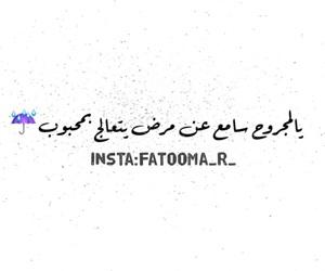 دوه, ﺭﻣﺰﻳﺎﺕ, and شعر image