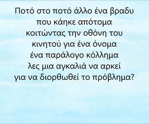 Ελληνικά and iratus image