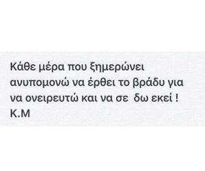 greek quotes, Ελληνικά, and ερωτας image