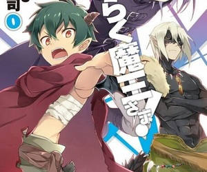 the devil is a part timer and hataraku maosama image
