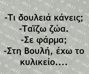 funny, greek quotes, and work image