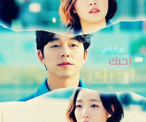 goblin, gongyoo, and Korean Drama image