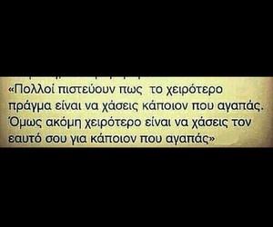 στιχακια greek quotes image