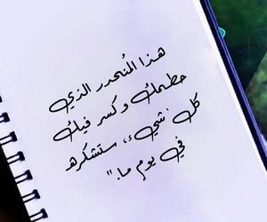 qoutes, كلمات, and توكل على الله image